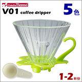CafeDeTiamo V01玻璃咖啡濾杯組【綠色】附量匙 1-2杯份 (HG5358 G)