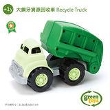 美國【greentoys】大鋼牙資源回收車