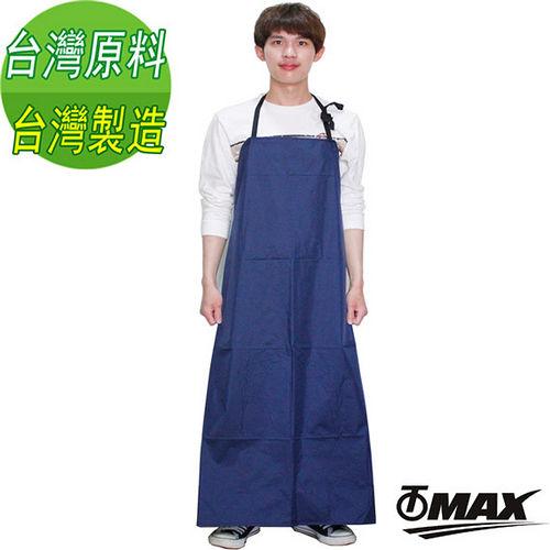 omax新尼龍雙層防水圍裙 顏色
