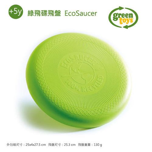 美國【greentoys】綠飛碟飛盤