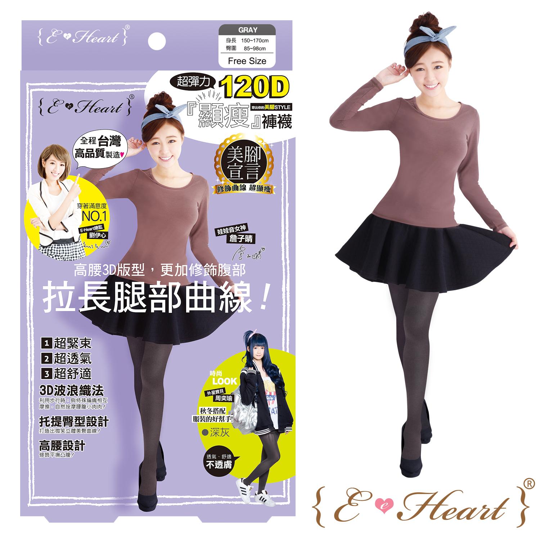 【E‧Heart】美腳宣言120D顯瘦褲襪(深灰)