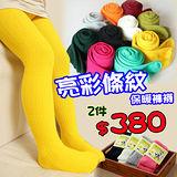 【秋冬新款】亮彩條紋款~針織保暖褲襪(任選二件$380)