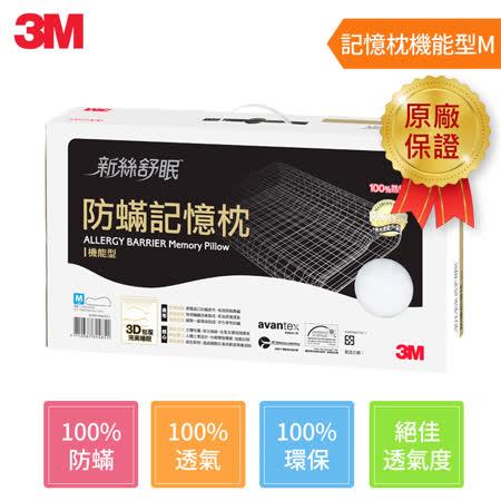 3M防蹣 防蹣記憶枕M