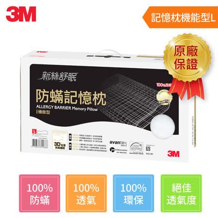 3M(送真空保鮮盒) 新絲舒眠 防蹣記憶枕