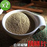 【頂膳珍】白胡椒鹽120g/包(2包組)