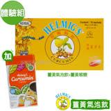 【HELMIG'S荷爾梅斯】薑黃精即溶氣泡飲體驗組(加贈薑黃喉糖1盒)