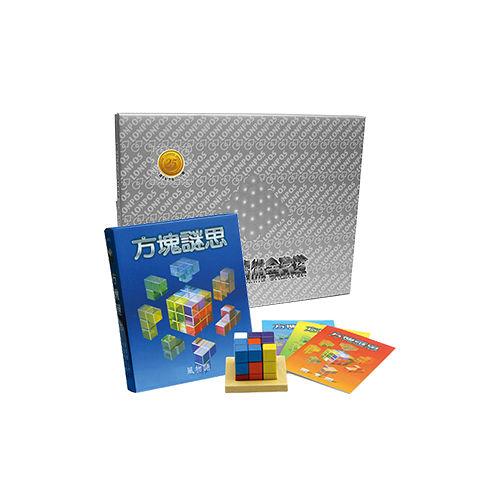 龍博士魔術金字塔25週年紀念版1200題--- 贈方塊迷思一盒