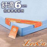 LooCa 防螨抗菌6cm記憶床墊-單人3尺