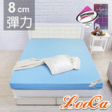 LooCa 雙認證竹炭紗全平面8cm記憶床墊-加大6尺