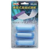 BNM 捲筒式高級拭鏡紙(3入裝).