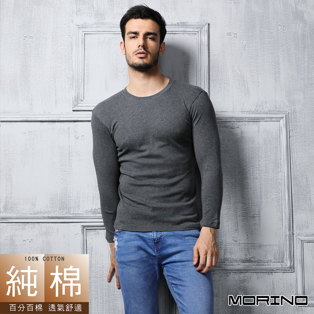 【MORINO摩力諾】長袖棉毛彩色圓領衫-深灰