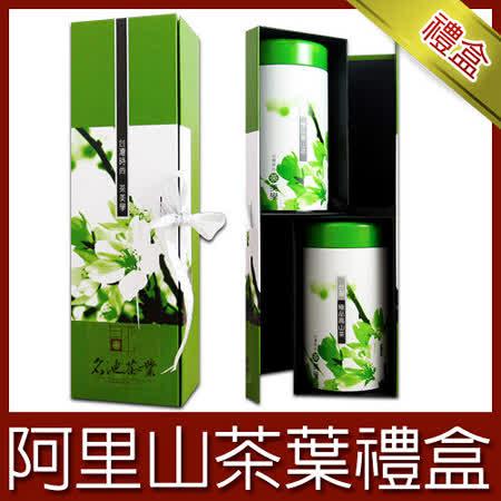 【名池茶業】 手採高山茶茶葉禮盒