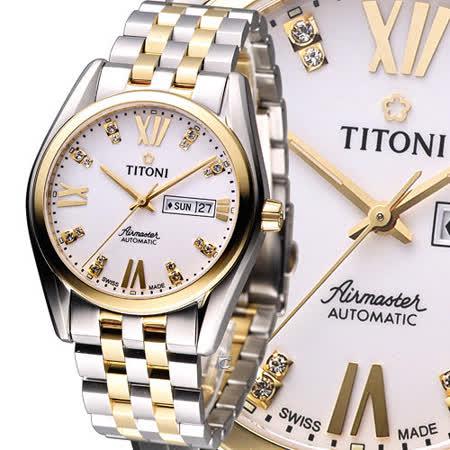 TITONI Airmaster 空霸Day-Date機械腕錶93709SY-385 雙色款