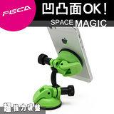FECA非卡 無痕強力吸盤 360度旋轉萬用支架(綠)