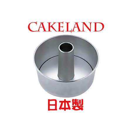 日本CAKELAND 圓形戚風蛋糕模17cm