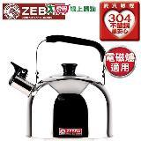 斑馬ZEBRA 高級不鏽鋼笛音茶壺(4.5L)