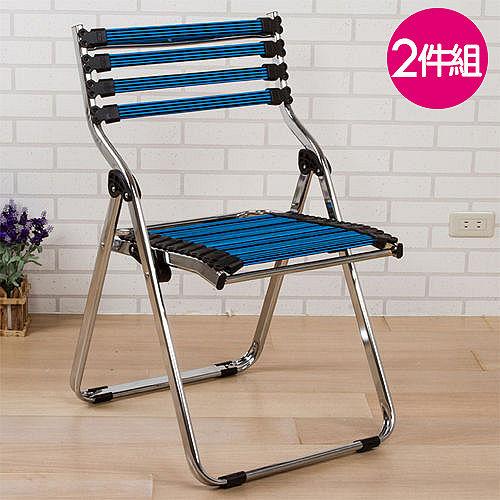 BuyJM 亞頓寬版彈力折疊椅2入