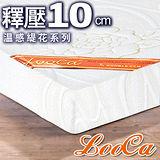 LooCa 溫感塑型全平面10cm緹花記憶床墊-單人3尺