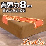 LooCa 類麂皮全平面8cm記憶床墊-雙人5尺