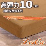 LooCa 類麂皮彈力平面10cm記憶床墊-雙人5尺