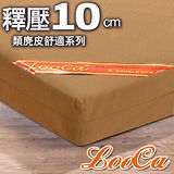 LooCa 類麂皮全平面10cm記憶床墊-單人3尺