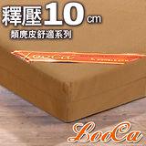 LooCa 類麂皮全平面10cm記憶床墊-雙人5尺