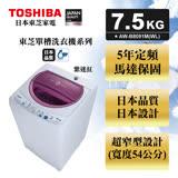 TOSHIBA東芝 7.5公斤單槽洗衣機 AW-B8091M