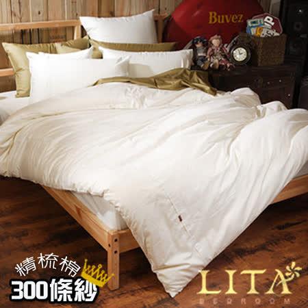LITA麗塔(Magic Colors-象牙白)特大四件式純棉兩用被床包組