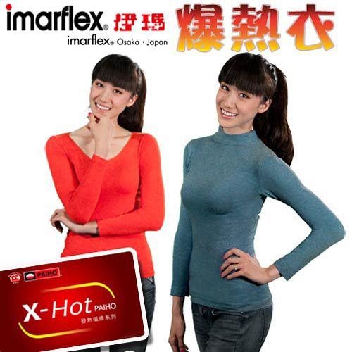 【imarflex伊瑪】時尚立領爆熱衣單件包裝