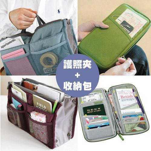 超值旅行組 隨身長護照夾+收納包