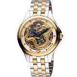 Ogival 愛其華 飛龍鏤空限量真鑽機械腕錶-半 829.65AGSK
