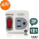 真安全-3P一開一插分接式插座(4入) AE311*4