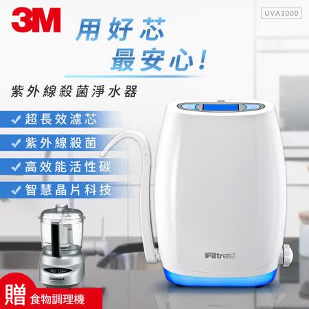 3M UVA3000櫥上型 紫外線抑菌淨水器