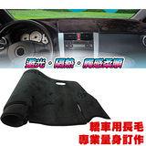 TOYOTA(豐田)汽車CAMRY、ALTIS、YARIS等專用長毛儀表板避光墊