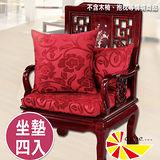 【凱蕾絲帝】富貴牡丹~實木椅專用絨布緹花記憶聚合坐墊(54*56CM)-4入組-抱枕腰枕可加購