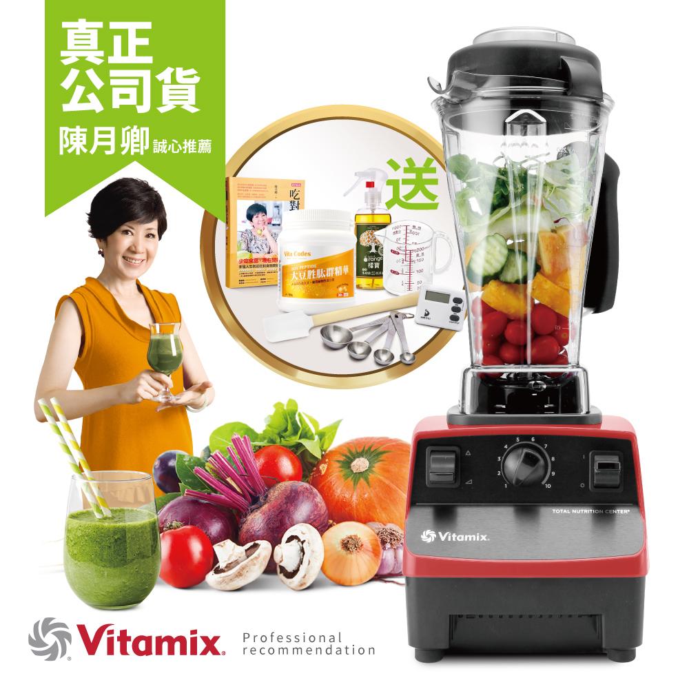 美國Vita-Mix TNC5200 全營養調理機(精進型)-紅色-公司貨~送大豆胜肽小瓶+橘寶+專用工具組等14禮