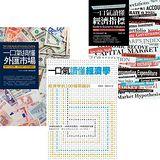 一次讀懂全球經濟:《一口氣搞懂外匯市場》+《一口氣讀懂經濟學》+《一口氣讀懂經濟指標》