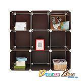 〝DREAM BOX〞生活玩家9格創意組合收納櫃〝巧克力〞