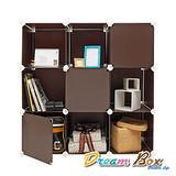 〝DREAM BOX〞生活玩家9格9門創意組合收納櫃〝巧克力〞