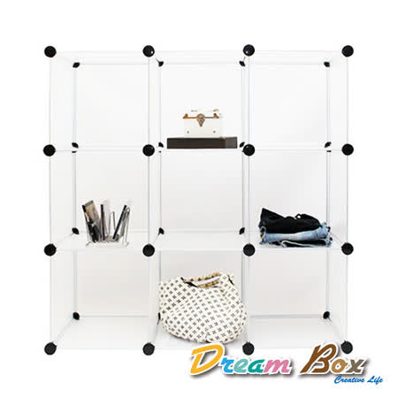 DREAM BOX 9格創意組合收納櫃