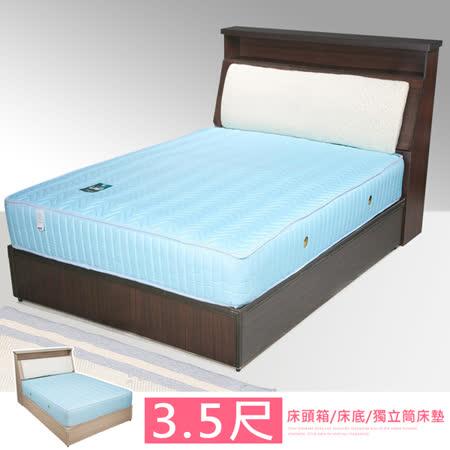 《Homelike》黛絲3.5尺床組+獨立筒床墊-單人(二色任選)