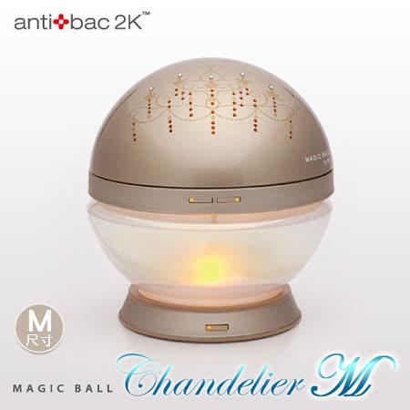 antibac2K 安體百克空氣洗淨機【Magic Ball吊燈版 / 金色】M尺寸 -friDay購物