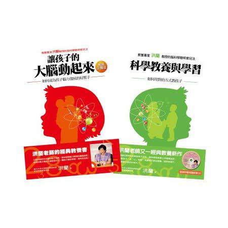 【信誼】洪蘭老師的經典教養書:《讓孩子的大腦動起來》+《科學教養與學習》