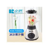 【限時出清】 小澤500W大馬力冰沙果汁機KW-705SG