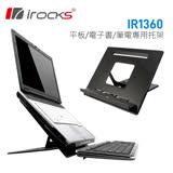 i-rocks IR-1360筆電/iPad/電子書專用拖架