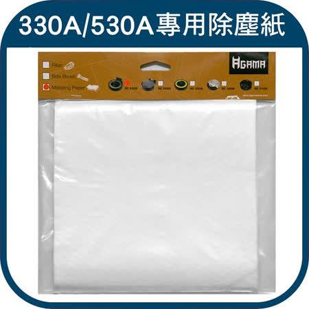 【AGAMA‧周邊耗材】靜電除塵紙-適用 AiBOT RC330A / RC530A (一包20入)