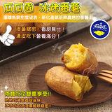 任你選【瓜瓜園】冰烤番薯(1公斤)