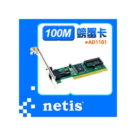 netis (AD1101) PCI 介面乙太網路卡