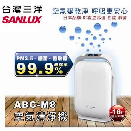 台灣三洋 SANLUX 空氣清淨機 ABC-M8