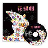【信誼】《花貓帽》(書+CD)